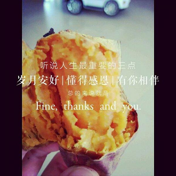 木木婕的烤红薯(烤箱版)做法的学习成果照