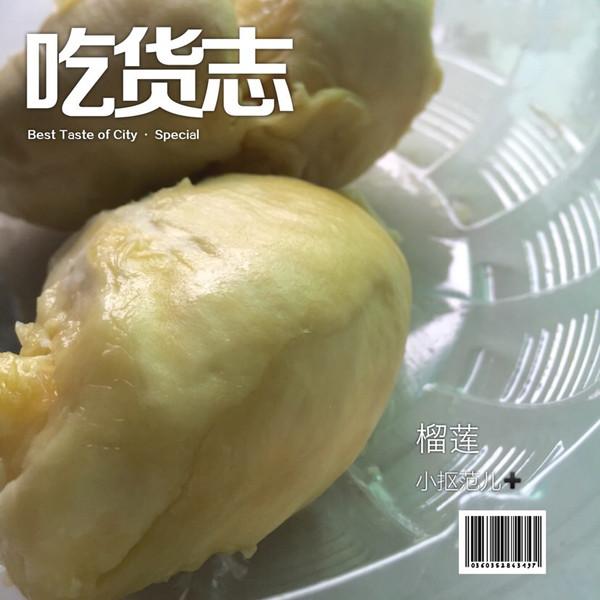 小抠范儿的榴莲做法的学习成果照_豆果美食