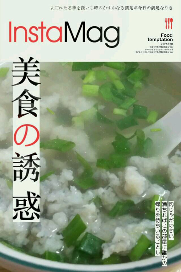 温州鱼丸汤的做法